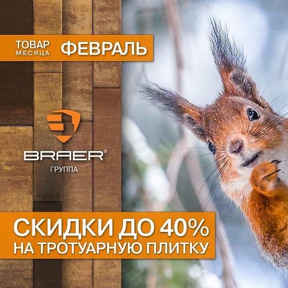 Сезонные распродажи! Товар месяца от Braer! в Воронеже