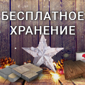 Бесплатное хранение до весны! в Воронеже